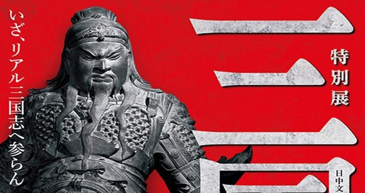 """O período dos Três Reinos na China protagonizados por Mitsuteru Yokoyama """"Sangokushi"""""""